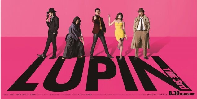 lupin3_live_action_oguri_shun_kuroki_meisa