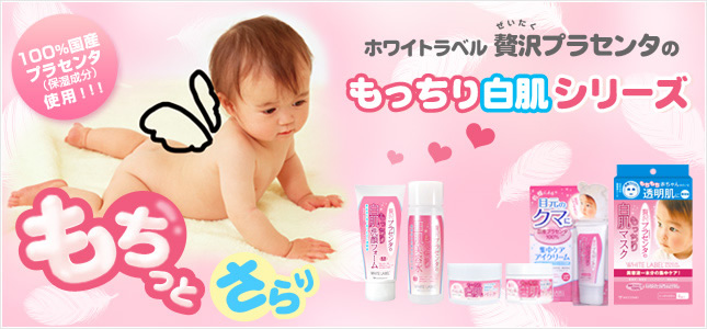 Japanese-placenta-cream-miccosmo